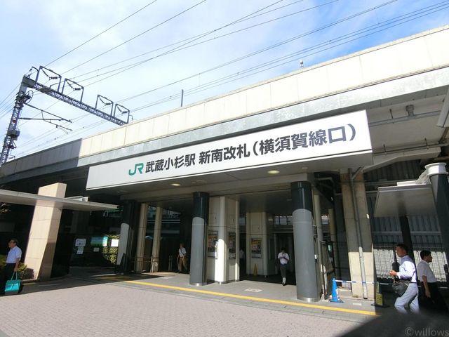 横須賀線「武蔵小杉」駅 徒歩10分 790m