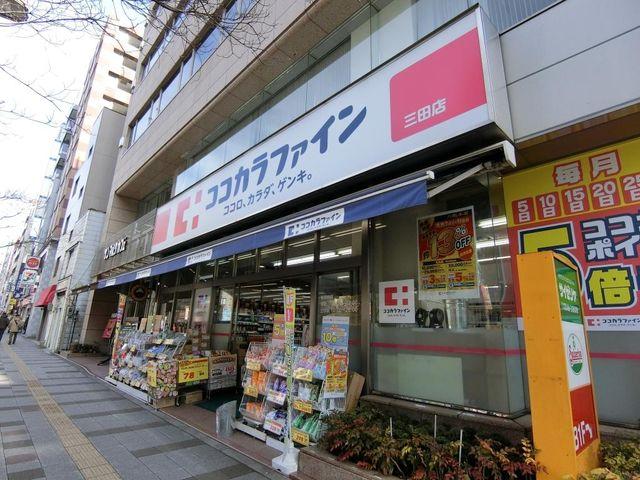 ココカラファイン三田店 145m