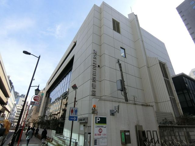 港区立三田図書館 150m