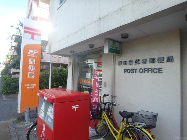 世田谷弦巻郵便局 徒歩4分。 250m