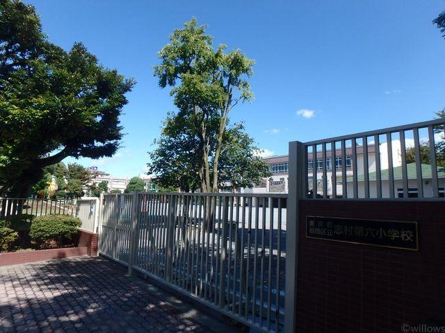 板橋区立志村第六小学校 徒歩7分。 490m