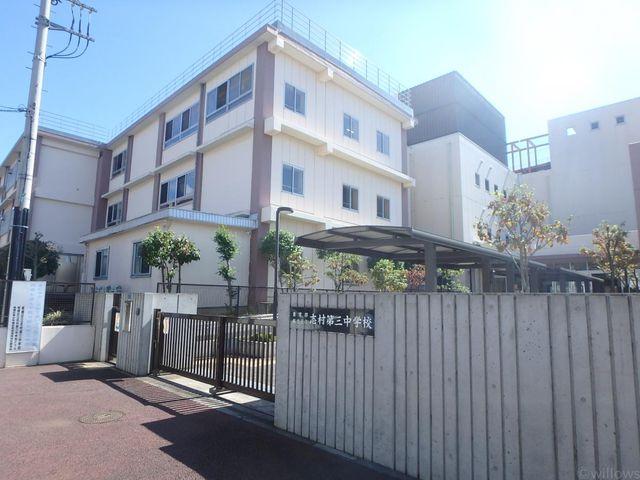 板橋区立/志村第三中学校 徒歩4分。 280m