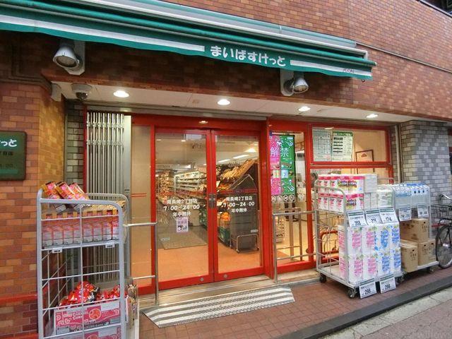 まいばすけっと南長崎2丁目店 徒歩3分。 220m