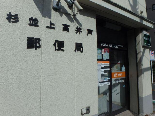 杉並上高井戸郵便局 徒歩7分。 510m