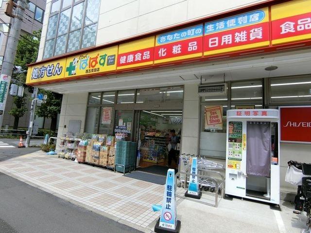 どらっぐぱぱす西五反田店 徒歩5分。 390m