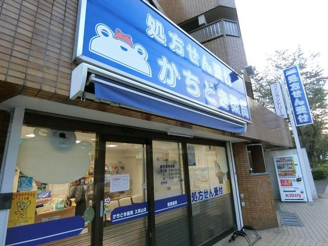 かちどき薬局久我山店 徒歩5分。 380m