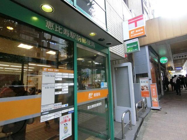 恵比寿駅前郵便局 徒歩6分。 450m