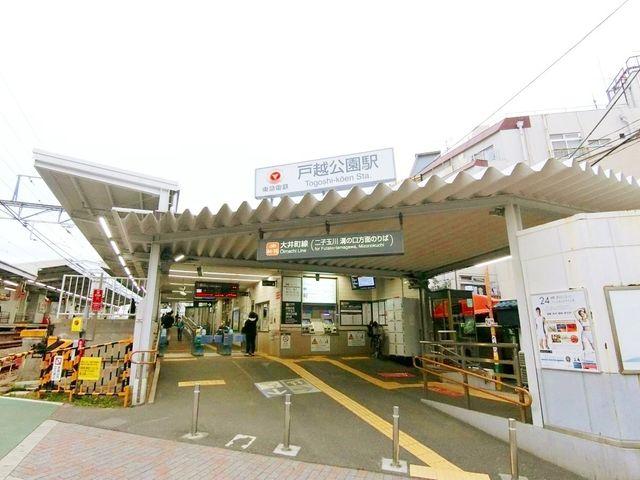戸越公園駅(3分250m) 250m