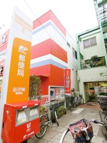品川戸越郵便局(4分280m) 280m