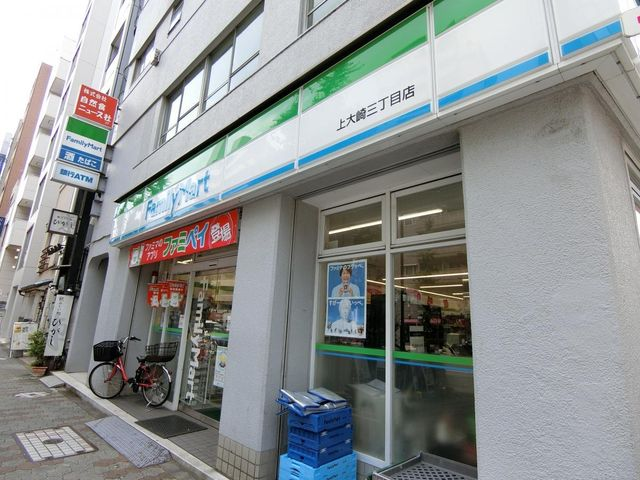 ファミリーマート上大崎三丁目店 徒歩3分。 240m