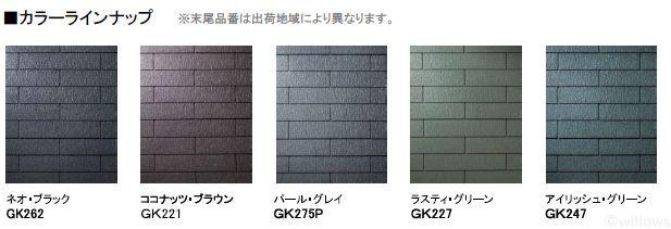 ■屋根カラー見本:豊富なカラーラインナップの中からご選択頂けます。
