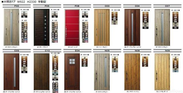 ■玄関カラー見本:豊富なデザイン・カラーラインナップの中からご選択頂けます。