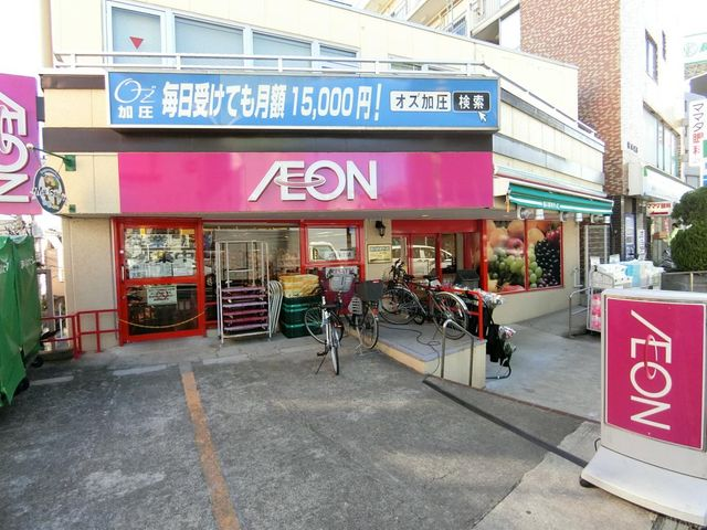 まいばすけっと馬込駅東店 徒歩3分。 230m