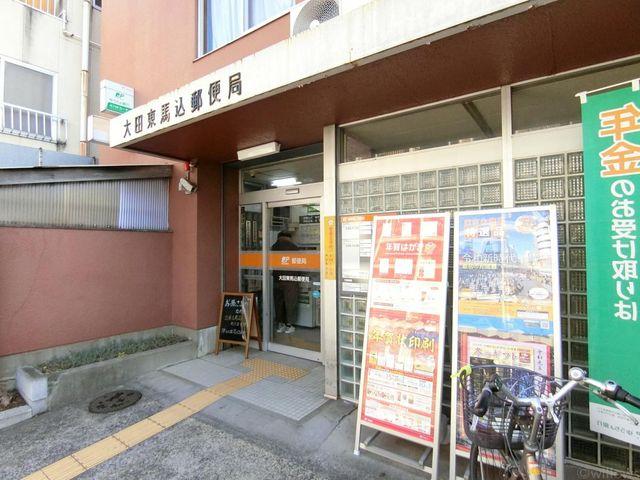 大田東馬込郵便局 徒歩5分。 340m