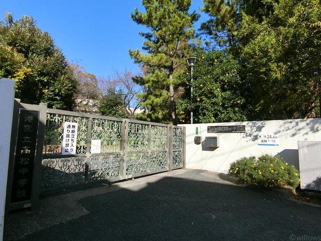高松小学校 徒歩13分。 1010m