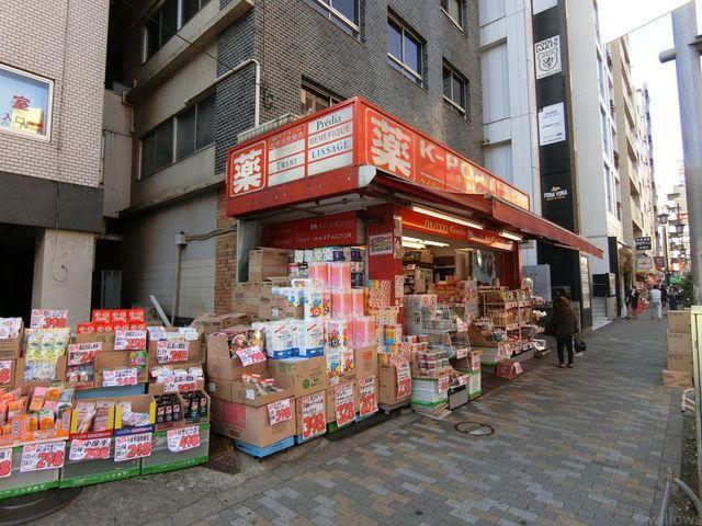 K-PORT DRUG MART恵比寿東口店 徒歩2分。 90m