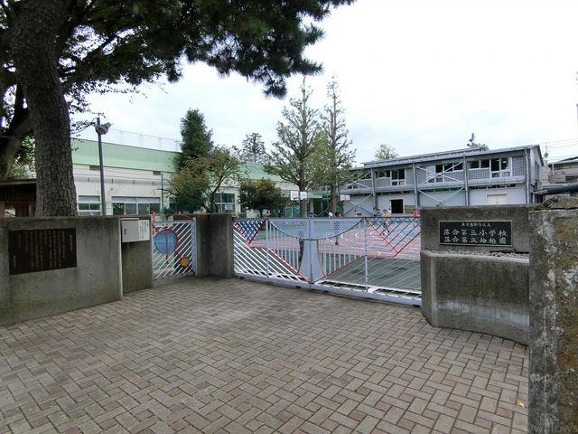 落合第三小学校 徒歩12分。 960m