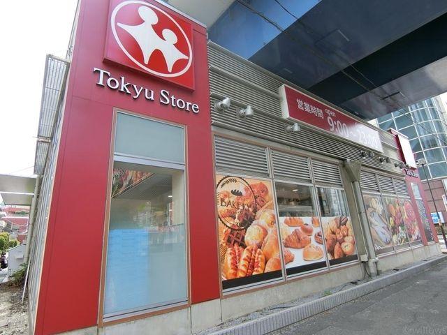 株式会社東急ストア/不動前店 徒歩6分。 450m