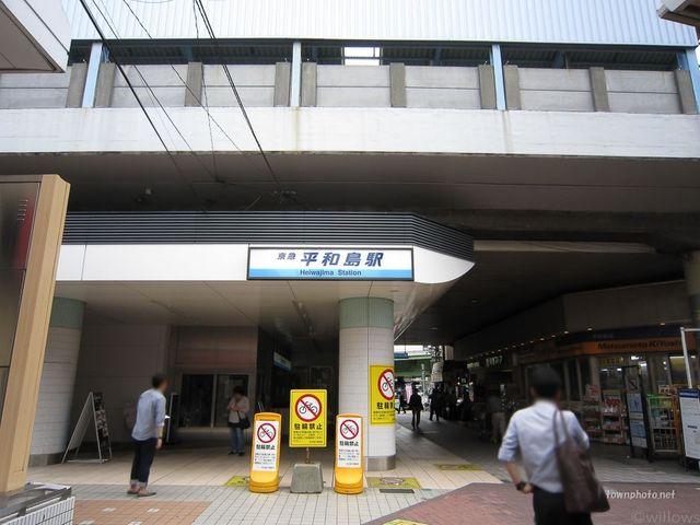 平和島駅(京急 本線) 徒歩5分。 340m