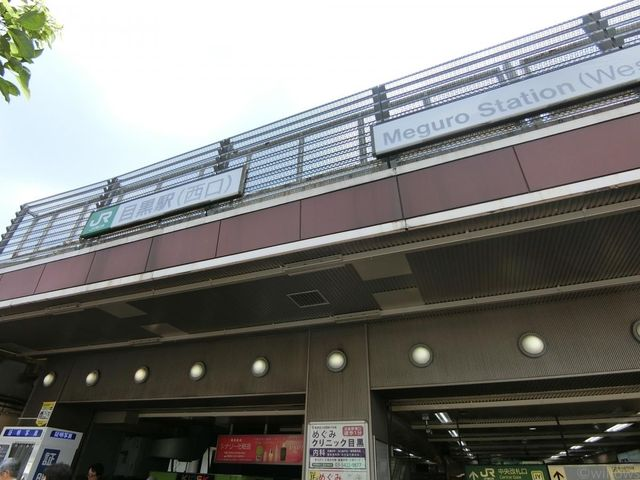 目黒駅(JR 山手線) 徒歩5分。 400m
