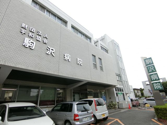 駒沢病院 徒歩9分。 720m