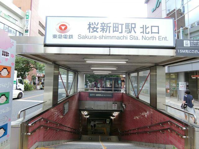 桜新町駅(東急 田園都市線) 徒歩18分。 1400m