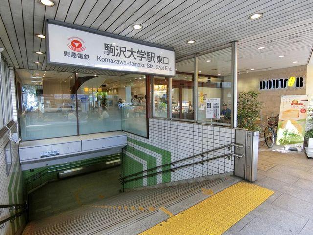 駒沢大学駅(東急 田園都市線) 徒歩15分。 1200m