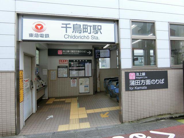 千鳥町駅(東急 池上線) 徒歩7分。 490m