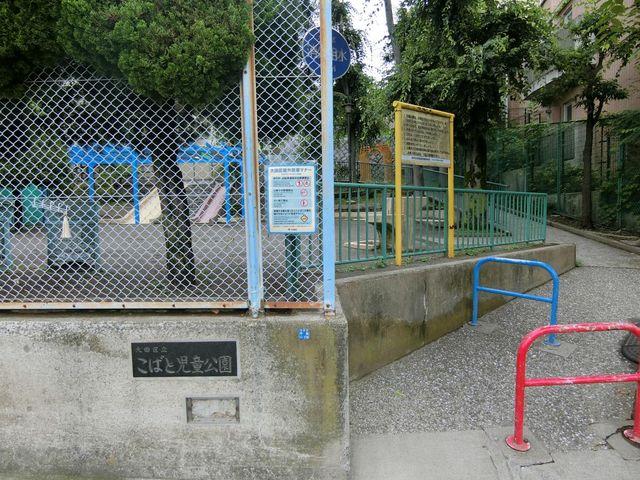 こばと児童公園 徒歩7分。 505m