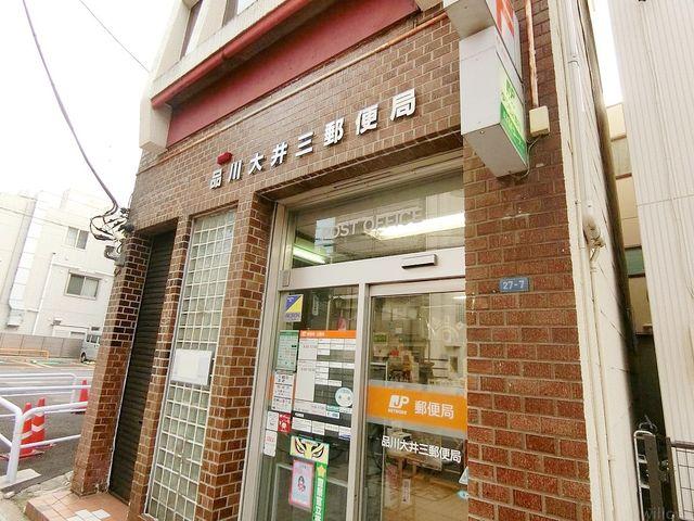 品川大井三郵便局 徒歩2分。 130m