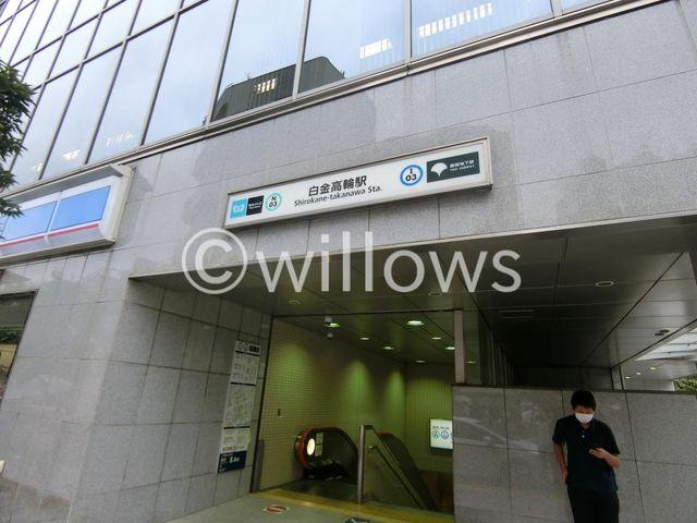 白金高輪駅(都営地下鉄 三田線) 730m