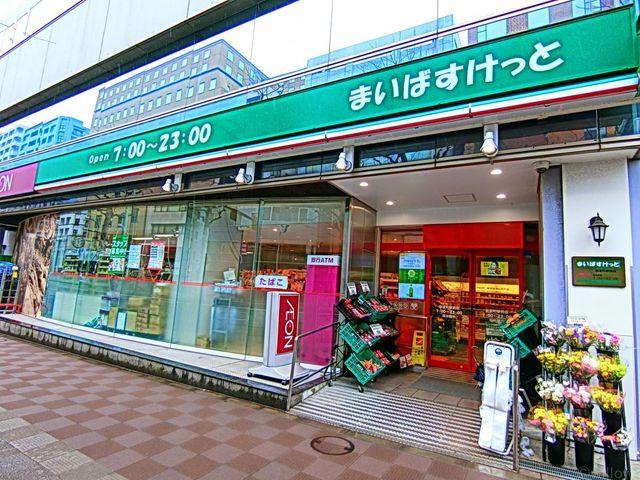まいばすけっと新富町駅前店 徒歩12分。 920m