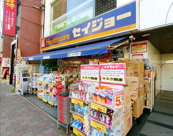 くすりセイジョー武蔵新田店 徒歩3分。 200m