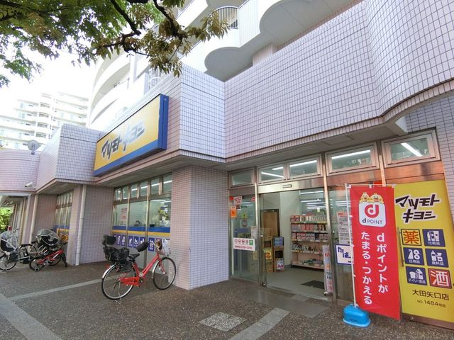 マツモトキヨシ大田矢口店 徒歩4分。 270m