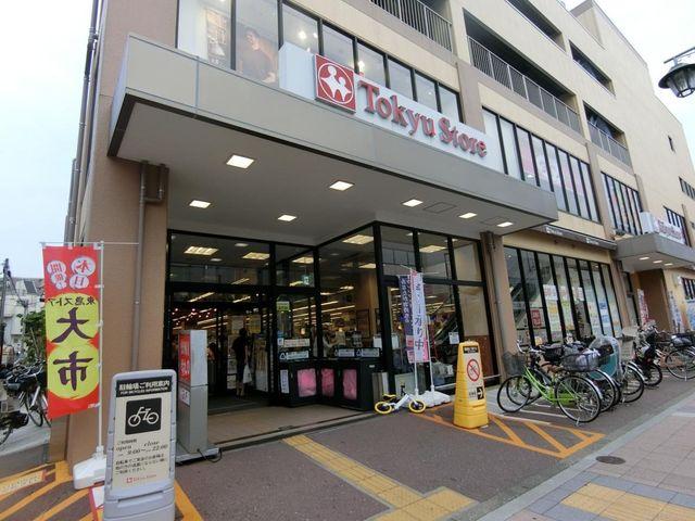 株式会社東急ストア/上池台店 徒歩10分。 750m