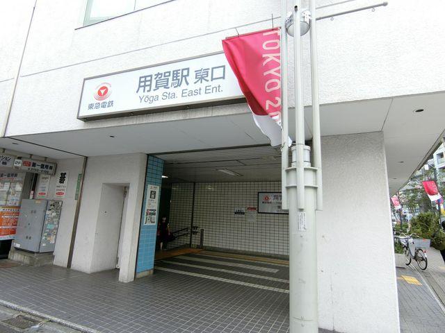 用賀駅(東急 田園都市線) 580m