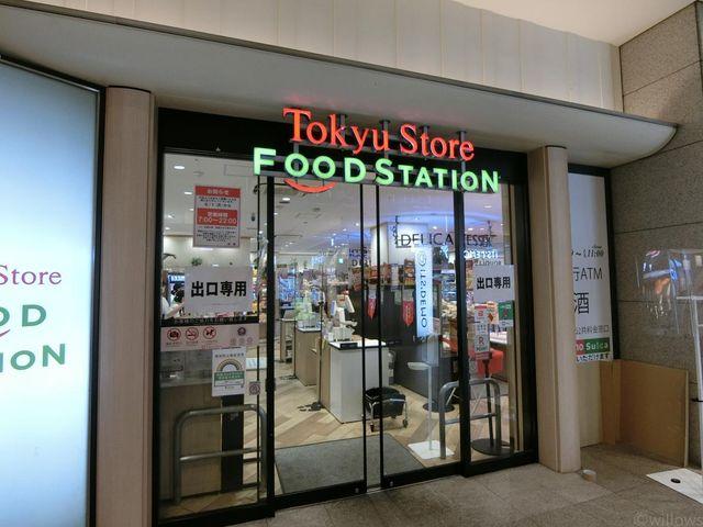 東急ストアフードステーション用賀店 徒歩8分。 590m