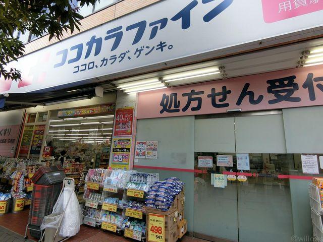 ココカラファイン用賀駅前店 徒歩9分。 660m