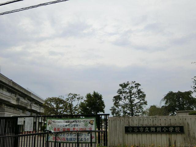 守谷市立郷州小学校 徒歩3分。 200m
