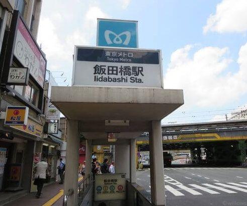 徒歩1分。住むにも貸すにも駅近は魅力的です。