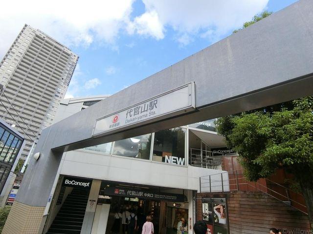 代官山駅(東急 東横線) 徒歩8分。 620m