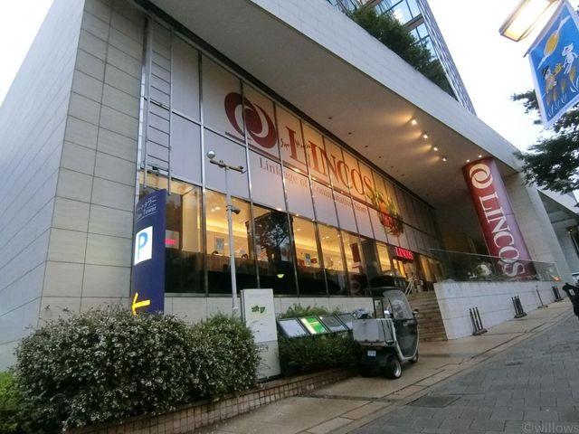リンコス六本木ヒルズ店  620m