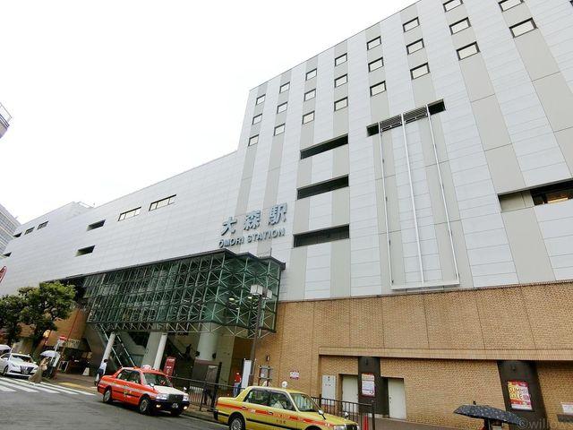 大森駅(JR 東海道本線) 徒歩9分。 670m