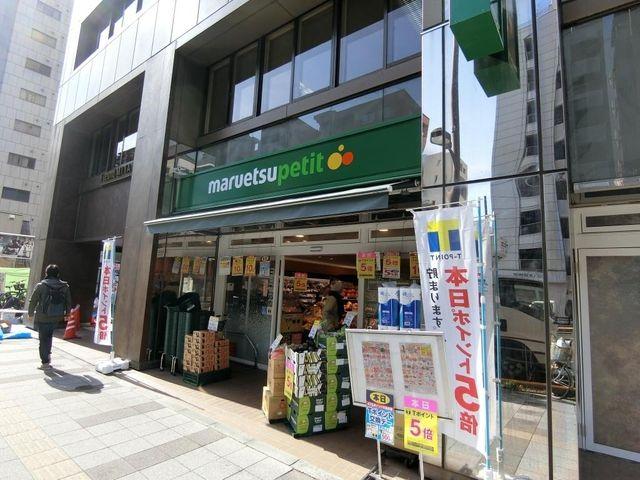 マルエツプチ三田二丁目店 280m