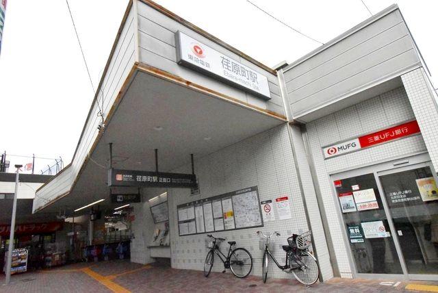 荏原町駅(東急 大井町線) 徒歩6分。 420m