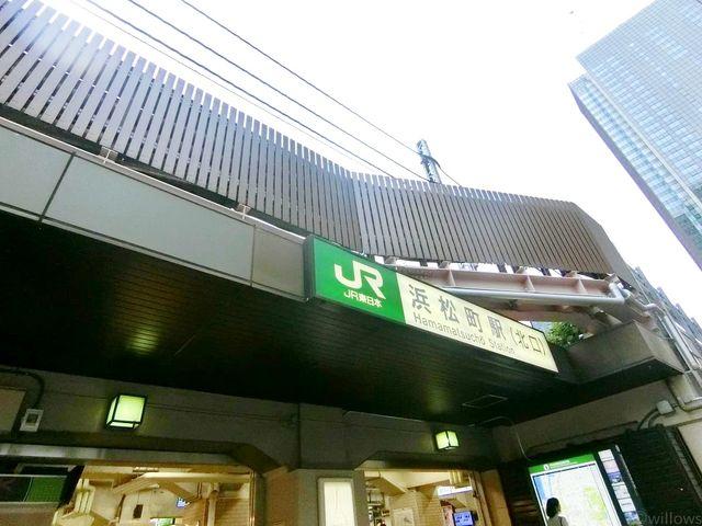 浜松町駅(JR 山手線) 徒歩14分。 1060m