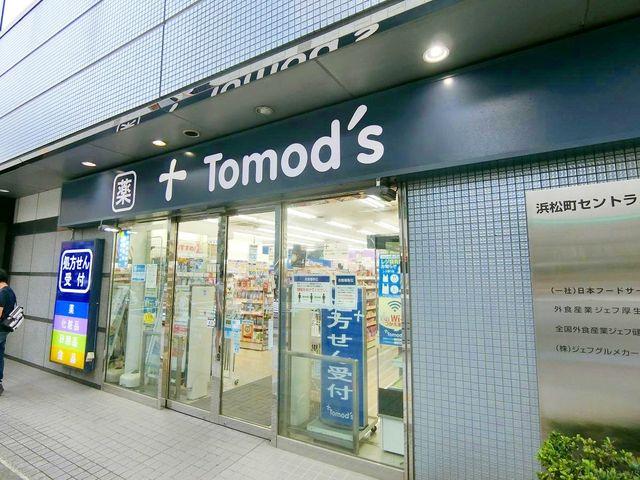 トモズ浜松町店 徒歩5分。 400m