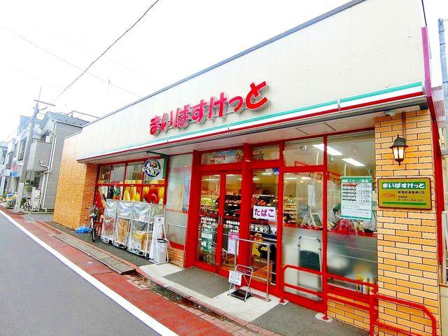 まいばすけっと新蒲田道塚通り店 徒歩10分。 730m