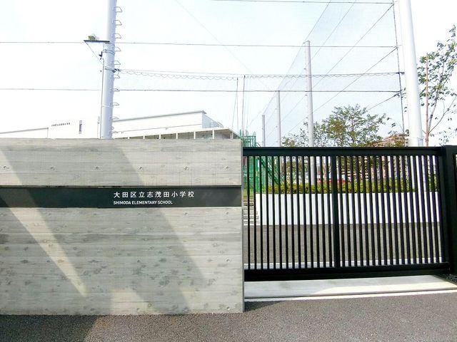 大田区立志茂田小学校 徒歩5分。 330m