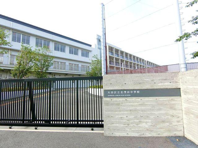 大田区立志茂田中学校 徒歩8分。 580m